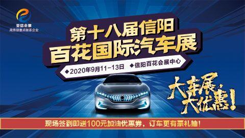 2020第18届信阳百花国际汽车展