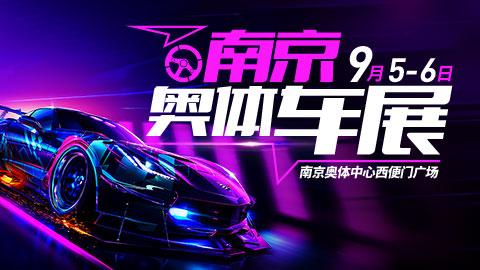 2020第105届麦车网(南京)奥体车展