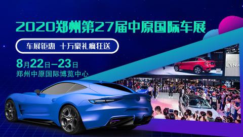 2020郑州第27届中原国际车展