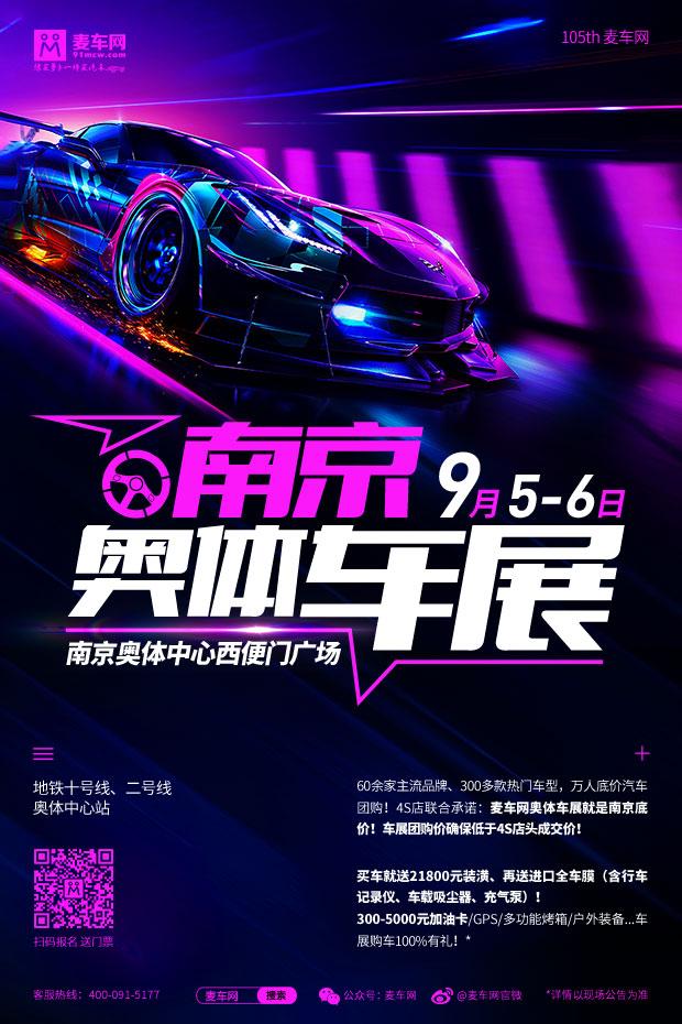 南京奧體車展