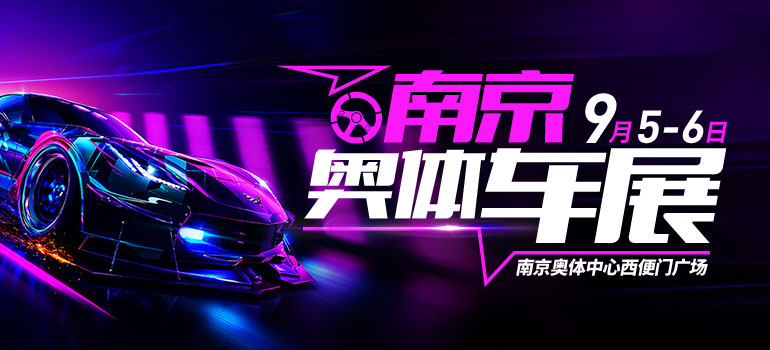 2020第105屆麥車網(南京)奧體車展