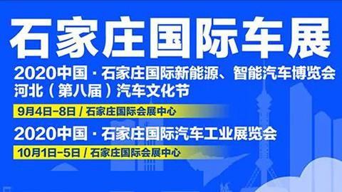 2020中国·石家庄国际新能源智能汽车博览会河北(第八届)汽车文化节