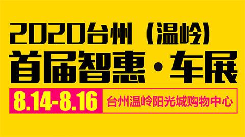 2020台州(温岭)首届智惠车展