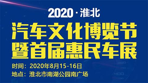 2020淮北首届汽车文化博览节暨首届惠民车展