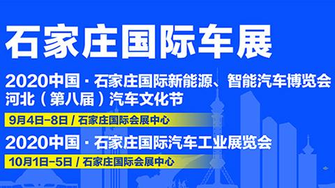 2020中国(石家庄)国际汽车工业展览会