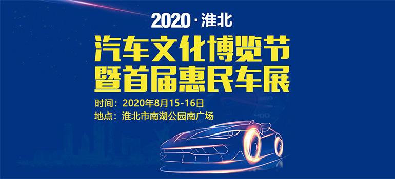2020淮北首屆汽車文化博覽節暨首屆惠民車展