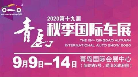 2020第十九届青岛国际汽车工业秋季展览会