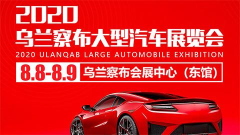 2020乌兰察布大型汽车展览会