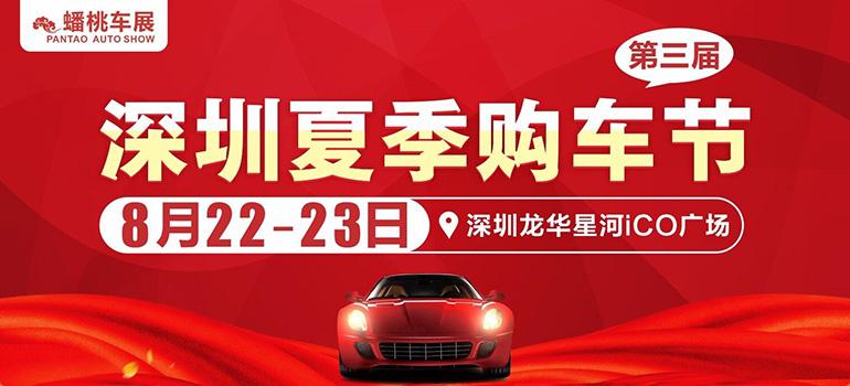 2020深圳龙华第三届汽车团购节