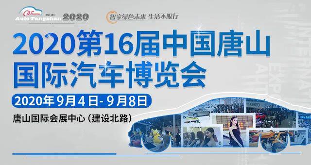 唐山國際車展