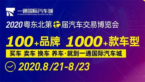 2020粤东北第七届汽车交易博览会