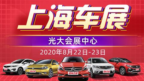 2020上海第30届惠民团车节