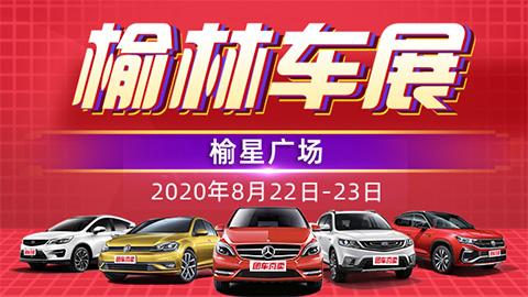 2020榆林第七届惠民车展