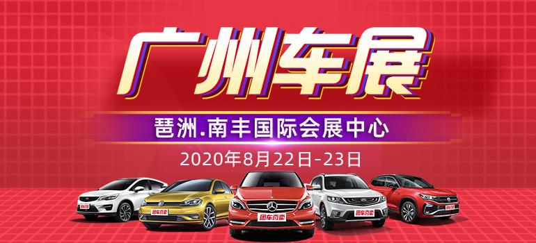 2020廣州第28屆惠民團車節