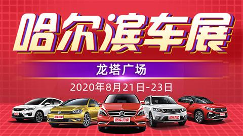 2020第三十三届哈尔滨惠民车展