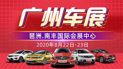 2020广州第28届惠民团车节