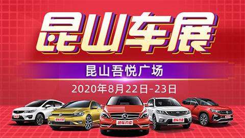 2020昆山第十六届惠民团车节