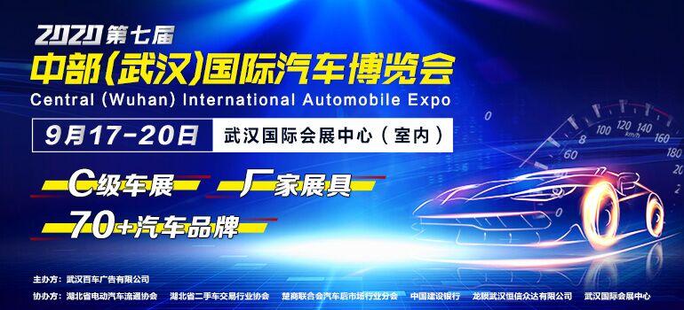 2020第七屆中部(武漢)國際汽車博覽會