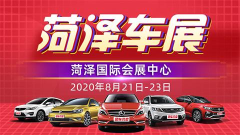 2020第十六届菏泽惠民车展