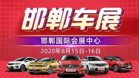 2020邯郸第二届汽车展览会