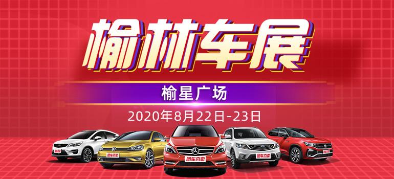 2020榆林第七屆惠民車展
