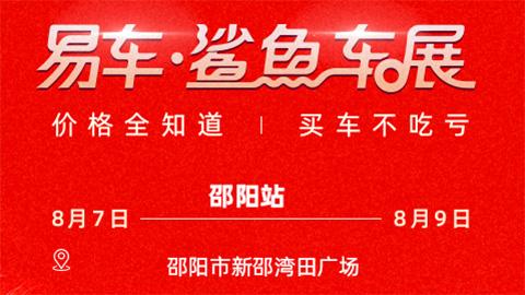2020易车鲨鱼车展邵阳站(8月)