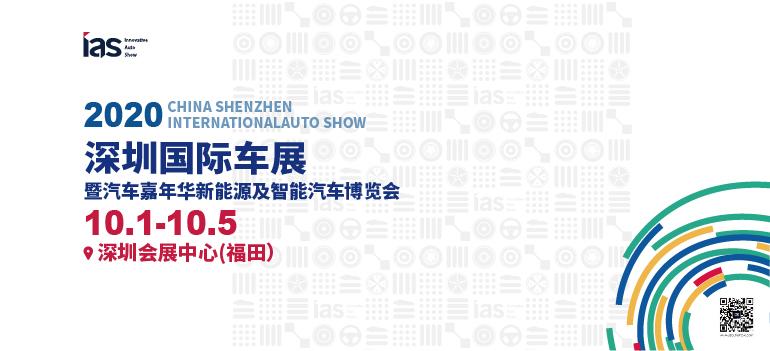 2020(第十二屆)深圳國際汽車展覽會暨汽車嘉年華新能源及智能汽車博覽會