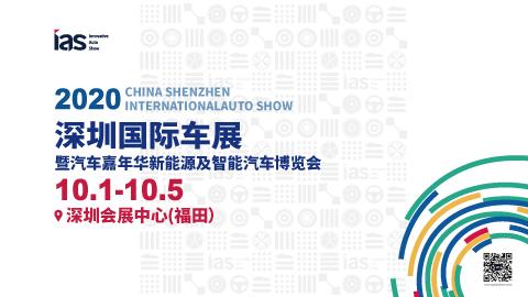 2020(第十二届)深圳国际汽车展览会暨汽车嘉年华新能源及智能汽车博览会