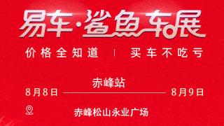 2020易车鲨鱼车展赤峰站(8月)