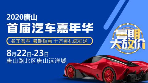 2020唐山首届汽车嘉年华
