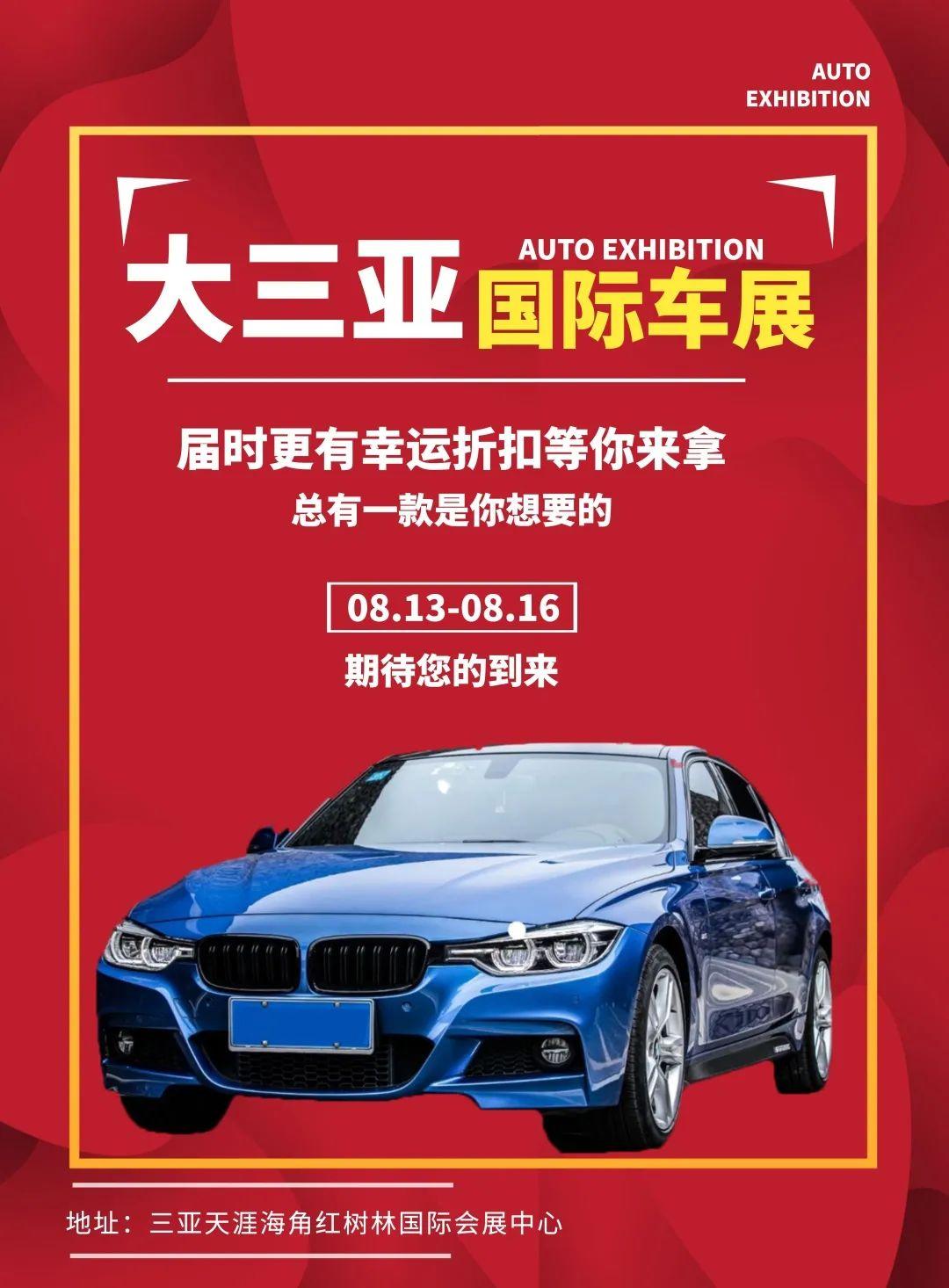 大三亞國際車展