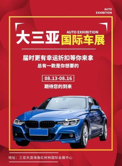 【大三亚国际车展】即将开幕,告诉你为什么来车展买车!