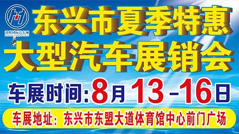 2020东兴市夏季特惠大型汽车展销会