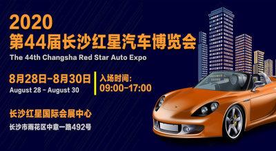 2020长沙红星车展8月28日-8月30日盛大开幕