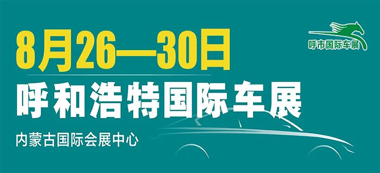 2020第十二屆呼和浩特國際車展暨新能源產業博覽會