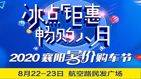 2020襄阳暑价购车节