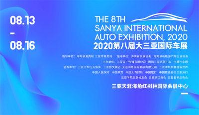 大三亚国际车展即将开幕,车展最全攻略来啦