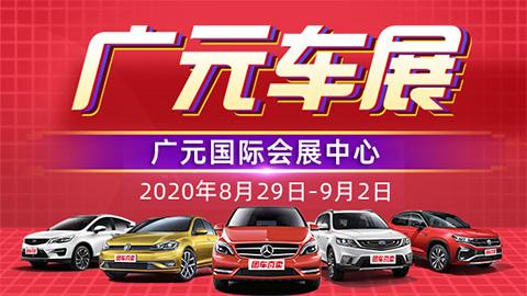 """2020广元车展暨2020""""龙潭里""""女儿节秋交会"""