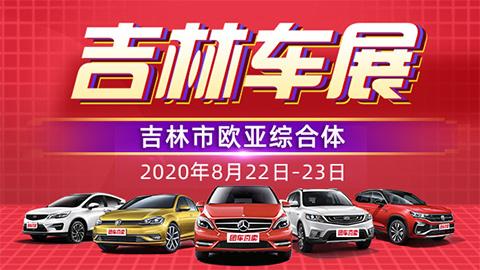 2020吉林市第七届惠民车展
