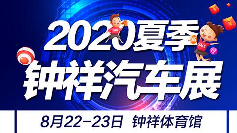 2020钟祥汽车展览会