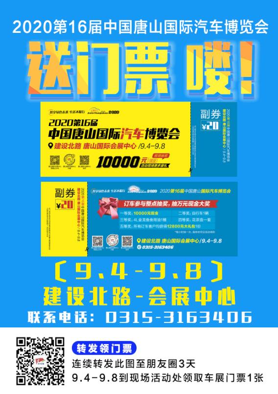 唐山国际车展门票