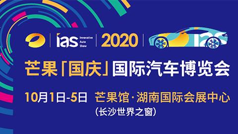 2020芒果「长沙」国际汽车博览会暨新能源及智能汽车博览会