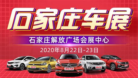 2020石家庄第十五届惠民车展