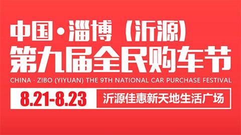 2020淄博(沂源)第九届全民购车节