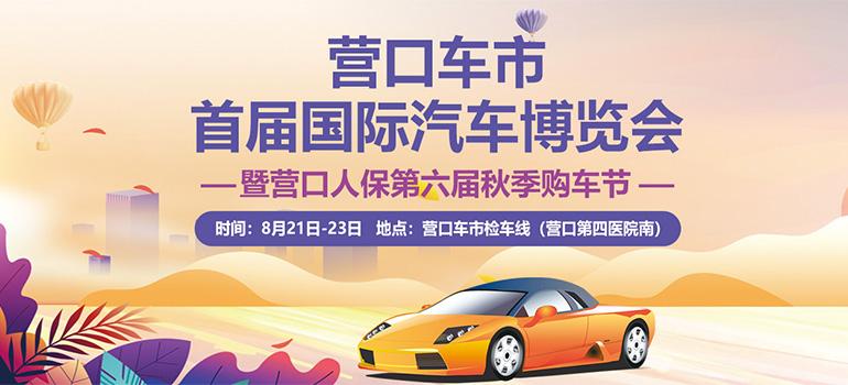 2020營口車市首屆國際汽車博覽會暨營口人保第六屆秋季購車節