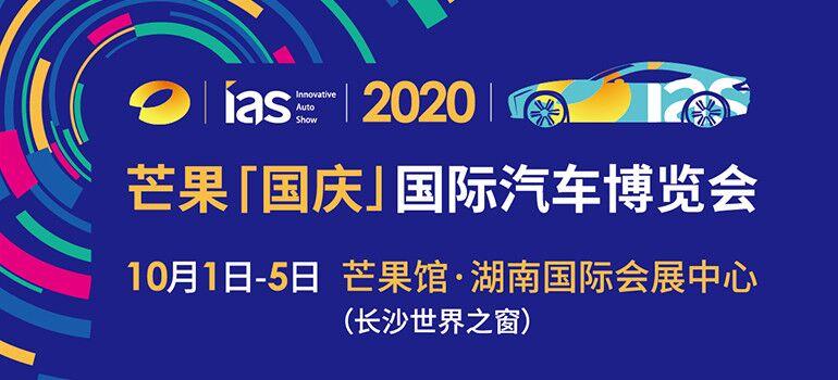 2020芒果「長沙」國際汽車博覽會暨新能源及智能汽車博覽會