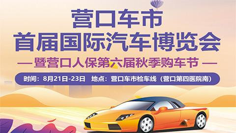 2020营口车市首届国际汽车博览会暨营口人保第六届秋季购车节