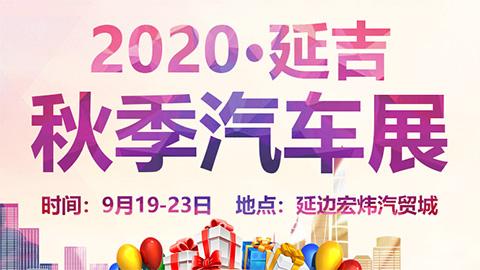 2020延吉秋季汽车展