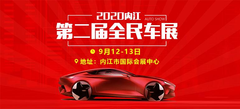 2020內江第二屆全民車展