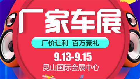 2020百强县市汽车巡展昆山站
